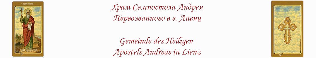 Логотип Lienz Orthodoxe Gemeinde